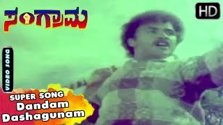 Dandam Dashagunam Song | Sangarama Kannada Movie Songs | V Ravichandran Hit Songs