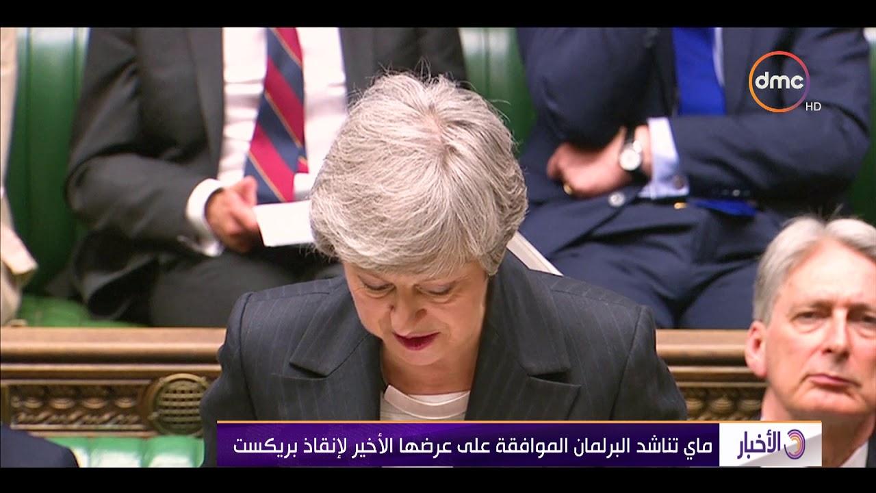dmc:الأخبار - ماي تناشد البرلمان الموافقة على عرضها الأخير لإنقاذ بريكست وإستقالة وزيرة إحتجاجاً على ماي