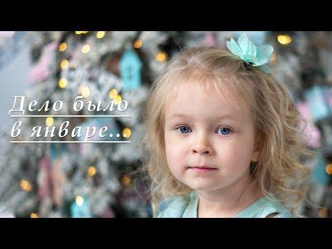 Дело было в январе | Агния Барто | Стихи для детей