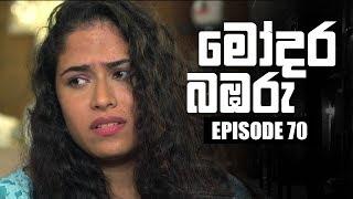 Modara Bambaru | මෝදර බඹරු | Episode 70 | 28 - 05 - 2019 | Siyatha TV Thumbnail