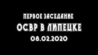 Первое заседание Общенародного Союза Возрождения России в Липецке. 08.02.2020