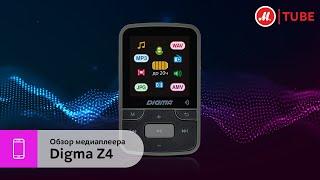 Обзор медиаплеера Digma Z4: малыш с огромным потенциалом