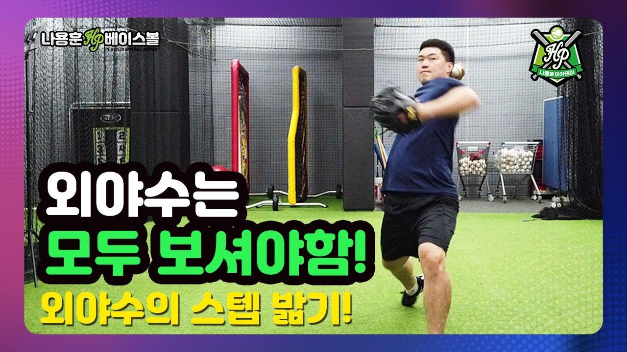 [4분레슨] 강력한 외야 송구를 위한 스텝!! 3스텝!? 4스텝?!   나용훈HP베이스볼