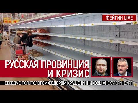 Русская провинция и кризис. Беседа с политологом Федором Крашенинниковым