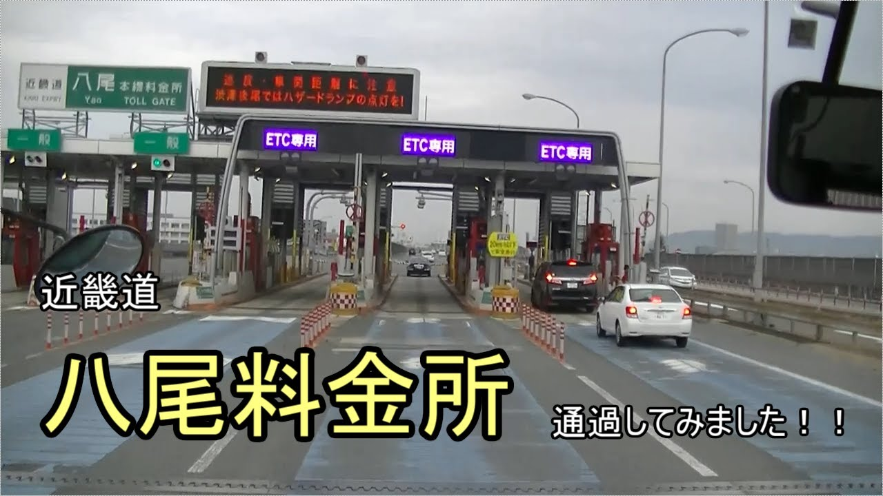 八尾料金所(近畿道)を通過してみました!!空港リムジンバス最前列に ...