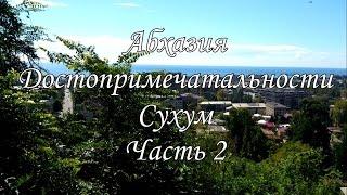 Абхазия. Достопримечательности | Сухум. Часть 2.(В видео представлены достопримечательности внутри города Сухум. ~*~*~*~*~*~*~*~*~*~*~*~*~*~ 1 часть - https://youtu.be/9JSoN7EuSic..., 2016-08-19T18:44:03.000Z)