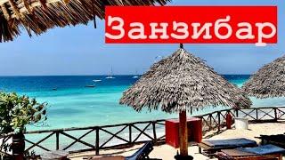 ЗАНЗИБАР ОН ВАМ НЕ МАЛЬДИВЫ пляж НУНГВИ