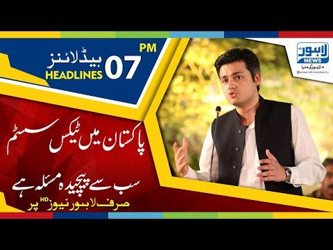 07 PM Headlines Lahore News HD – 16th December 2018