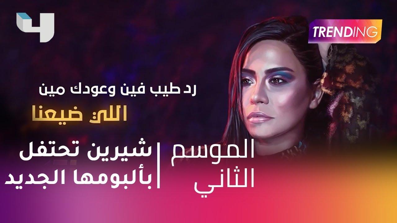 #MBCTrending - شيرين عبد الوهاب تحتفل بألبومها الجديد
