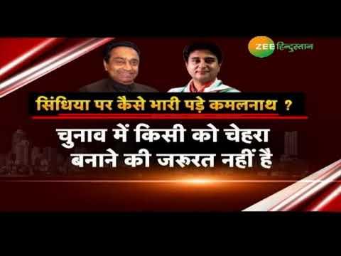 Madhya Pradesh: Jyotiraditya Scindia का अध्यक्ष बनने का रास्ता किसने रोका?