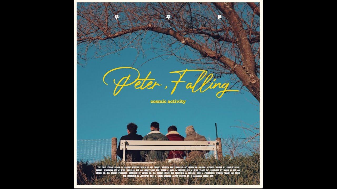 우주문(Cosmic Activity) - Peter, Falling [Full Album]