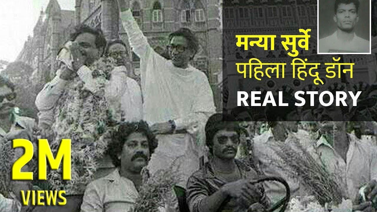 Manya Surve REAL STORY In Marathi