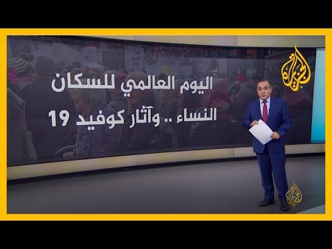 في اليوم العالمي للسكان.. النساء وآثار كوفيد 19  - 16:59-2020 / 7 / 11
