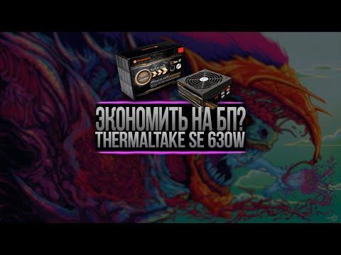 Экономить на БП - Thermaltake SE 630W