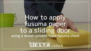 [DIY] How to apply fusuma paper to a sliding door using a water soluble type fusuma sheet