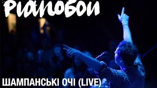PIANOBOY - Шампанські очі (live Житомир)