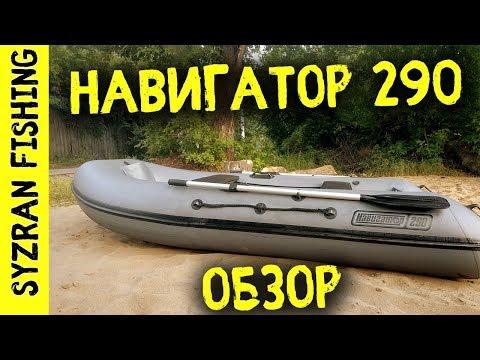 ПВХ лодка Навигатор 290 [обзор]