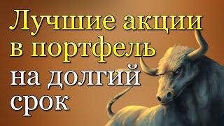 ТОП-5 КОМПАНИЙ ДЛЯ ИНВЕСТИЦИЙ НА ДОЛГИЙ СРОК / Инвестиции для начинающих / Дивидендные акции