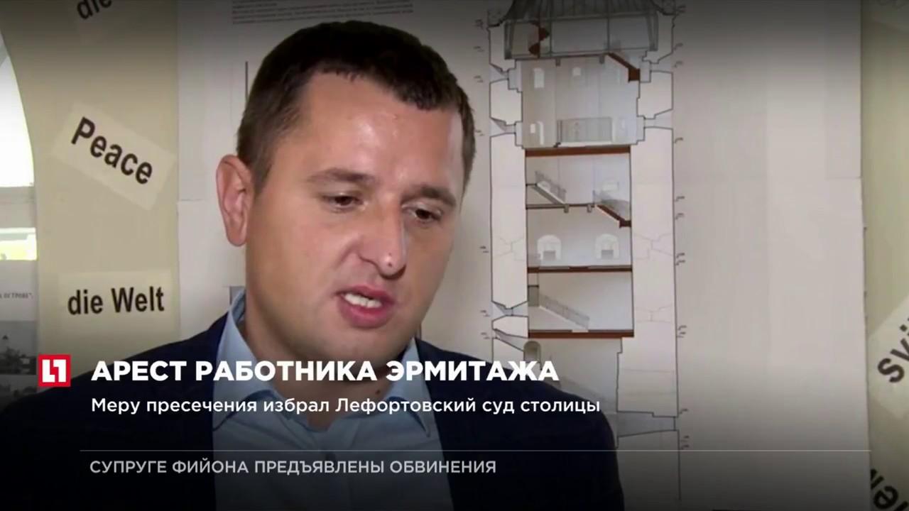Замдиректора Эрмитажа Михаила Новикова поместили под домашний арест до 23 мая