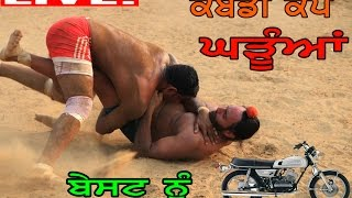 Kabaddi cup Live From Gharuan ( Mohali )