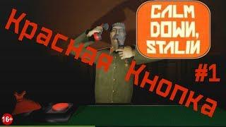 Calm Down, Stalin Обзор #1  Красная Кнопка Переделанная запись