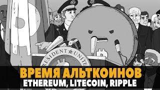 РОСТ АЛЬТОВ В КОНЦЕ ЭТОЙ НЕДЕЛИ | Bitcoin/Ethereum/Litecoin/XRP/BCH Прогноз Май 2019