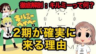 ベイベー 期 キルミー 2 【速報】キルミーベイビー2期決定!? 真偽不明のネタがトレンド入り