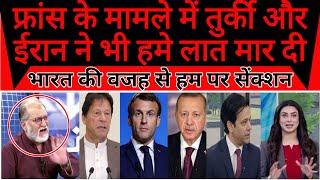 Pak media shocked France ke mamle mein Turkey aur Iran ne hume laat mar di |