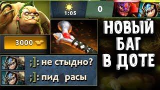 БАГ АТОС ДО КРИПОВ ПУДЖ ДОТА 2 - BUG 3000 GOLD PUDGE DOTA 2