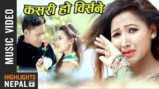 Kasari Ho Birsane || New Nepali Adhunik Song 2018/2074 | Anuka Rai Ft. Aasha, Rajsarjam & Dipika