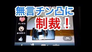 【斉藤さんアプリ】無言チン凸に制裁を加えた!(part.21)【斎藤さん】 thumbnail