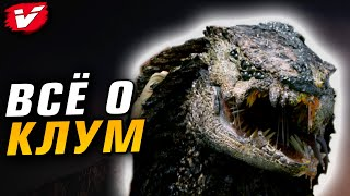 Почему рептилии Клум так ненавидят человечество?