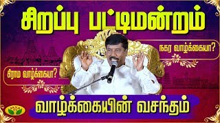 Sirappu Pattimandram   Jaya Tv 16-02-2020