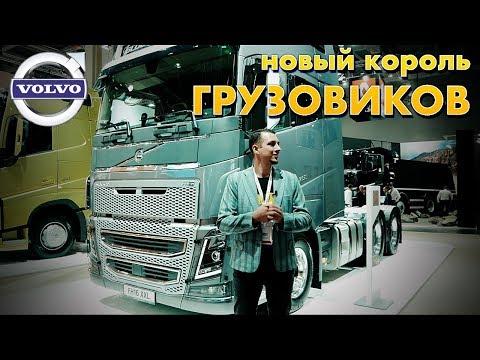 Король грузовиков VOLVO