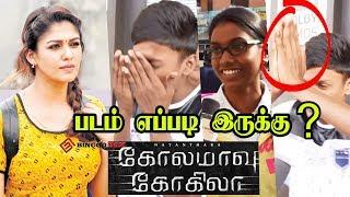 படம் எப்படி இருக்கு? Kolamavu Kokila Public Review Nayanthara, Anirudh, Sivakarthikeyan CoCo Review