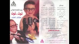 Abdel Moniem Madboly - Ash Ash / اجمل اغاني الاطفال عبد المنعم مدبولى - اش اش