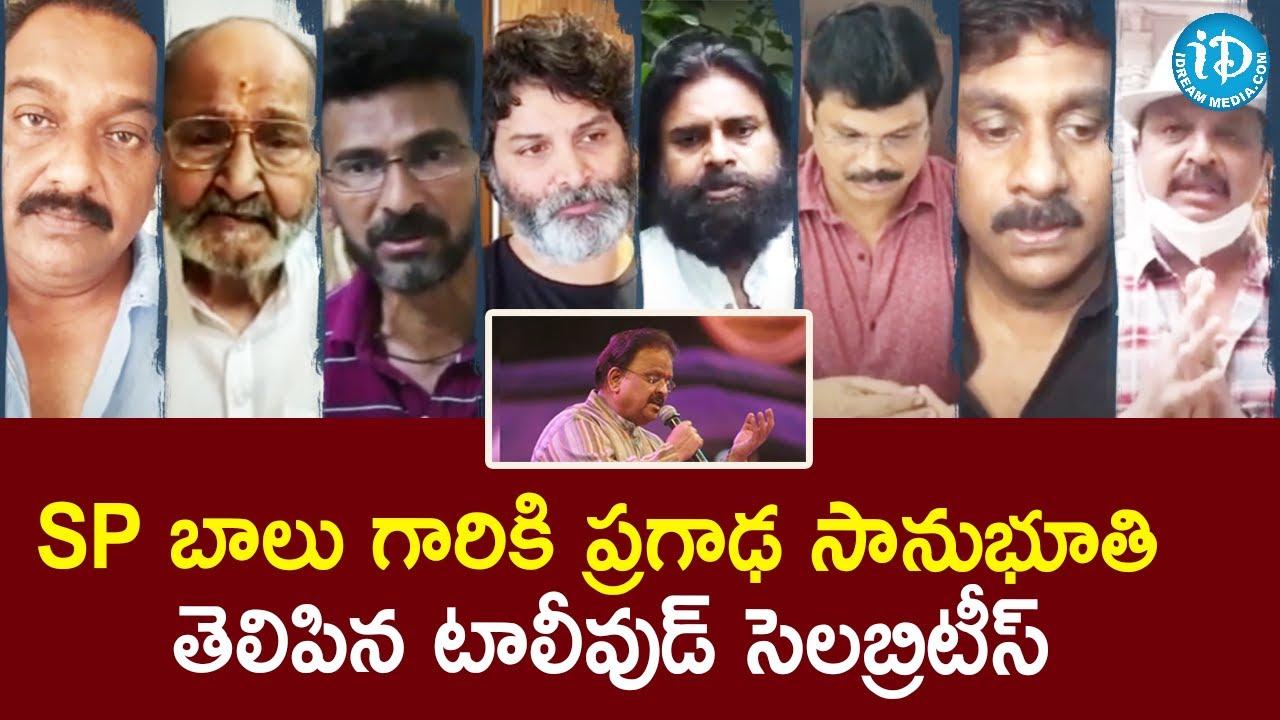 Tollywood Celebrities Mourn Sudden Demise of SP Balasubrahmanyam | #RIPSPB | iDream Movies