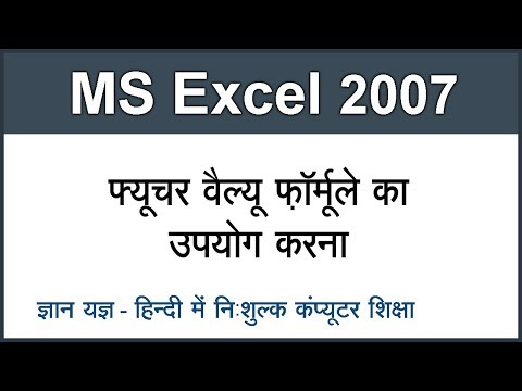 Using Future Value Formula in MS Excel 2007 in Hindi Part 28