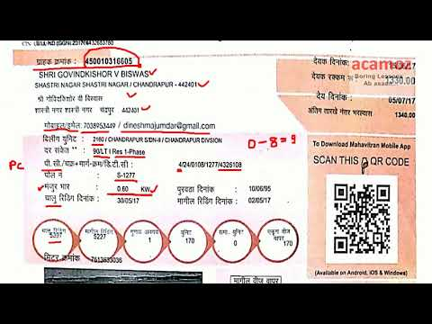 Know your Electricity Bill in Hindi | MSDCL Electricity  Bill Format