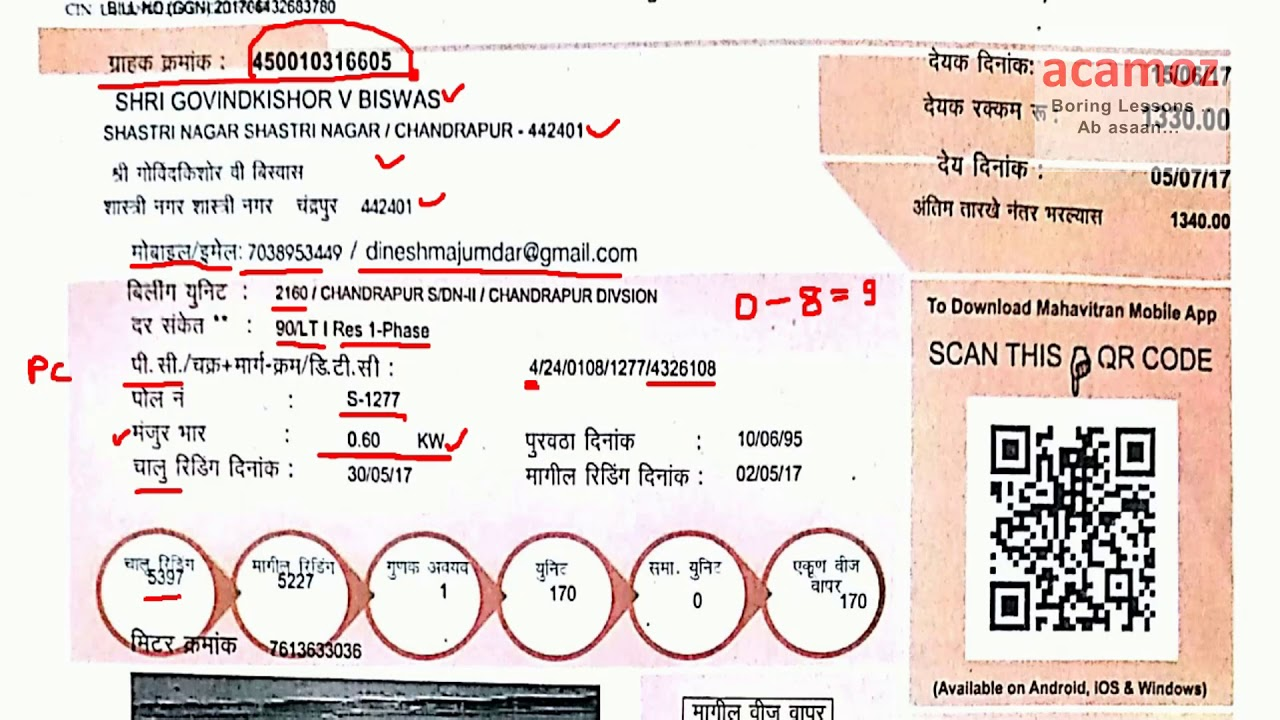 Know Your Electricity Bill In Hindi Msdcl Electricity Bill Format