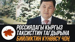 Россиядагы кыргыз таксисттин тагдырына бийликтин күнөөсү чоң