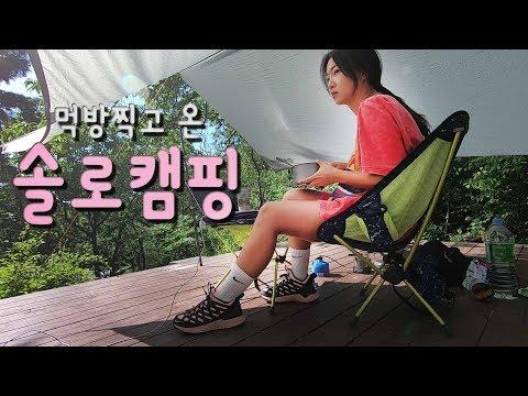 솔로캠핑 | 백패킹 | 캠핑먹방 | 용인자연휴양림 | 여자백패킹 |