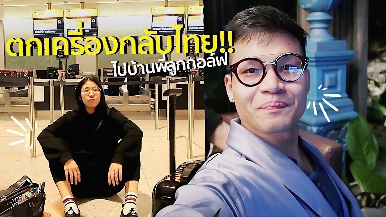 EP1 - ตกเครื่องกลับไทย, ไปบ้านครูลูกกอล์ฟครั้งแรก | #สตีเฟ่นโอปป้า BKK SS2