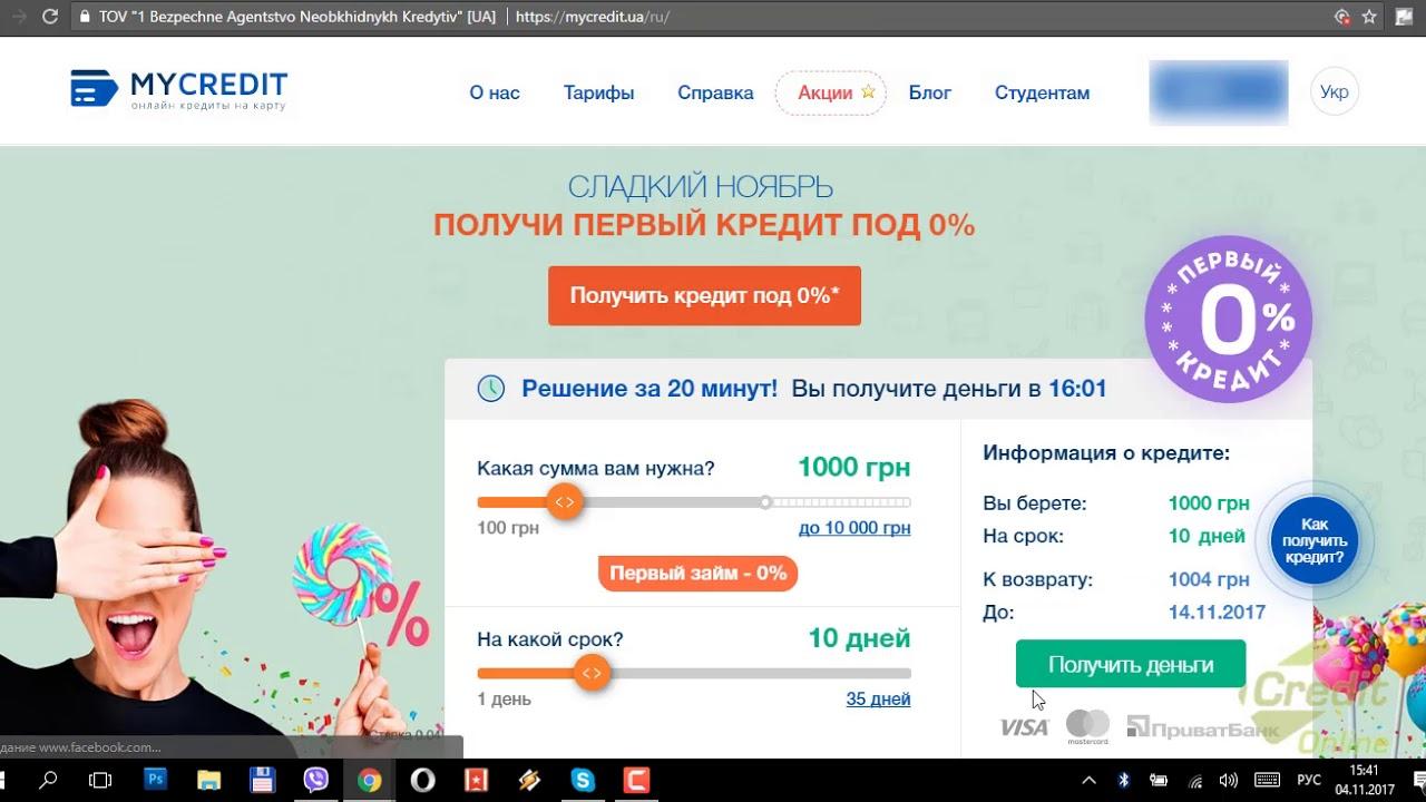 Кредит потребительский онлайн как взять кредит в чехии у сбербанка