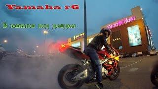 Yamaha r6- в вавилон под дождем