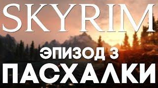 Пасхалки в TES V: Skyrim #3 [Easter Eggs]