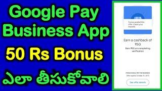 google pay-business-app 50 Rs Bonus Scratch Card //Wie Erstellen Google Business-Konto bezahlen
