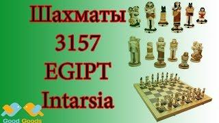 Шахматы 3157 EGIPT Intarsia. Купить шахматы с доставкой по Украине(, 2016-06-14T19:55:41.000Z)
