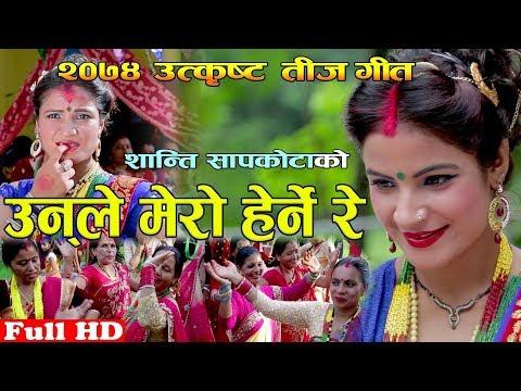 Malai Nachna मलाई नाच्न मन लाग्यो by Shanti Sapkota & Vijay Tikhatari || New Teej Song 2074 / 2017