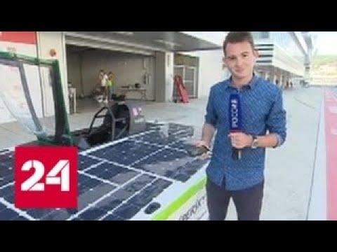 На автодроме в Сочи испытали первый российский солнцемобиль SOL - Россия 24
